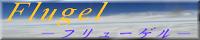 Flugel 〜フリューゲル〜 | 建物・建築物